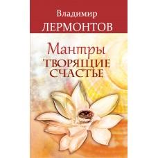 Мантры, творящие счастье