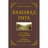 Бхагавад гита. 4-е изд. От страха и страданий к свободе и бессмертию.