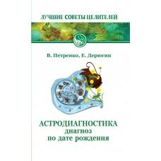 Астродиагностика.  4-е изд.