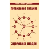 Правильное питание здоровых людей. 2-е изд.