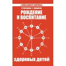 Рождение и воспитание здоровых детей. 3-е изд.