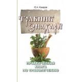 Травник знахаря. Практическая книга по траволечению. 2-е изд.