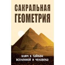 Сакральная геометрия. 3-е изд. Ключ к тайнам Вселенной и человека