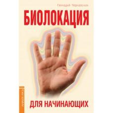 Биолокация для начинающих. 2-е изд. в вопросах и ответах.