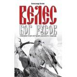 Велес - Бог русов. 5-е изд. Неизвестная история русского народа