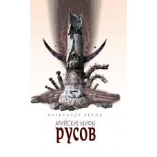 Арийские мифы русов. 3-е изд.