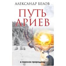 Путь ариев. В поисках прародины. 4-е изд.