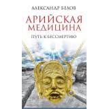 Арийская медицина. Путь к бессмертию. 4-е изд.