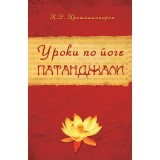 Уроки по йоге Патанджали. 4-е изд.