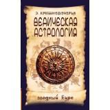 Ведическая астрология. Вводный курс. 4-е изд.