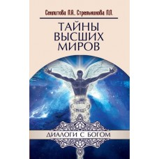 Тайны Высших миров. 7/8-е изд.