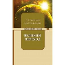 Великий переход или варианты апокалипсиса. 4-е изд.