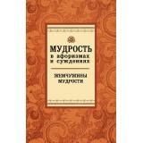 Мудрость в афоризмах и суждениях. 3-е изд.