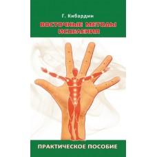 Восточные методы исцеления. 2-е изд. Практическое пособие.
