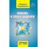 Любовь в Эпоху Водолея. 2-е изд.
