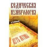 Ведическая нумерология. Путь истины. 2-е изд.