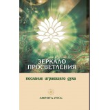 Зеркало просветления. 8-е изд. Послание играющего Духа