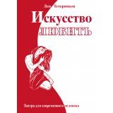 Искусство любить. 2-е изд. Тантра для современного человека