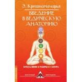 Введение в ведическую анатомию. 3-е изд.