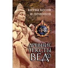 Древние тексты Вед. Битва богов и демонов. 4-е изд.