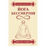 Йога бессмертия. Практика адвайты. 3-е изд.
