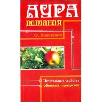 Аура Питания. 2-е изд. Целительные свойства обычных продуктов.