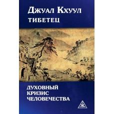 Джуал Кхуул. Духовный кризис человечества. 2-е изд.