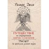 Путешествие по внутренним мирам сознания.  3-е изд. За пределами земной жизни