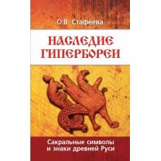 Наследие Гипербореи. Сакральные символы и знаки древней Руси