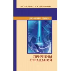 Причины страданий. 4-е изд.