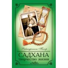 Садхана. 4-е изд. Творчество жизни