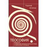 Теософия. 4-е изд. Введение в сверхчувственное познание мира и назначение человека