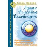 Лунные рецепты благополучия. 3-е изд.