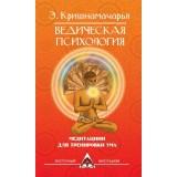 Ведическая психология. Медитации для тренировки ума. 2-е изд.