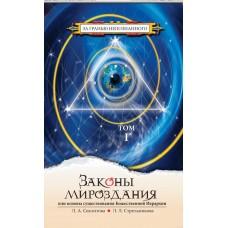 Законы мироздания в 2-х томах.  5-е изд.
