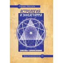 Астрология и Эннеаграмма. Способы самопознания. 2-е изд.