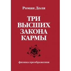 Три высших закона кармы. Физика преображения 2-е изд.