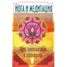 Йога и медитация. 3-е изд. Путь самореализации и освобождения