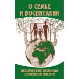 О семье и воспитании. 2-е изд. Ведические правила семейной жизни