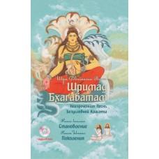 Шримад Бхагаватам. Кн. 8, 9 + CD MP3 диск