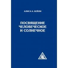 Посвящение человеческое и солнечное. 3-е изд.
