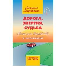 Дорога, энергия, судьба. 4-е изд.