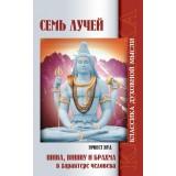 Семь лучей. 2-е изд. Шива, Вишну и Брахма в характере человека