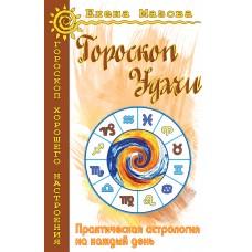 Гороскоп удачи. 3-е изд. Практическая астрология на каждый день