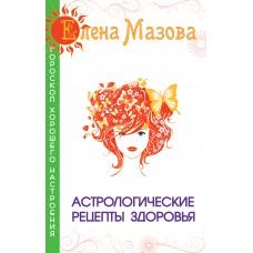 Астрологические рецепты здоровья. 2-е изд.