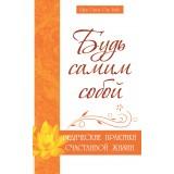 Будь самим собой. 2-е изд. Ведические практики счастливой жизни