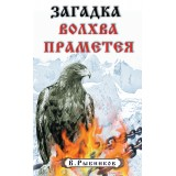 Загадка волхва Праметея. 2-е изд.