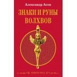 Знаки и руны волхвов. 3-е изд.