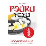 Рэйки Усуи. 3-е изд. Исследование внутри и за пределами