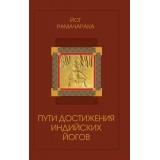 Пути достижения индийских йогов. 3-е изд.